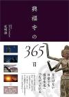 1534kofukuji365